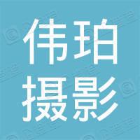 广州市伟珀摄影有限公司
