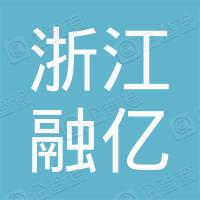 浙江融亿营销策划有限公司