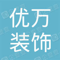 杭州优万装饰工程有限公司