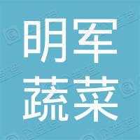 杭州明军蔬菜专业合作社