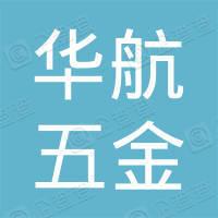 嘉兴华航五金制品有限公司