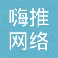 杭州嗨推网络科技有限公司