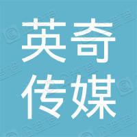 杭州英奇传媒有限公司