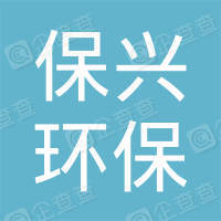 杭州保兴环保工程有限公司