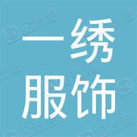 杭州一绣服饰有限公司