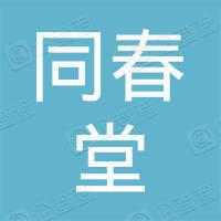 杭州萧山同春堂医药零售有限责任公司瓜沥药店