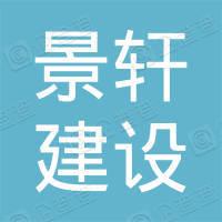 杭州景轩建设装饰工程有限公司