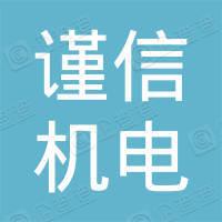 杭州谨信机电技术有限公司