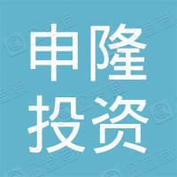 宁波申隆投资有限公司