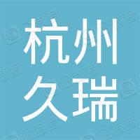 杭州富阳久瑞土石方工程有限公司