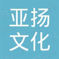 杭州富阳亚扬文化创意有限公司