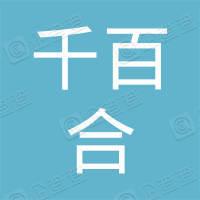 千百合服饰(杭州)有限公司