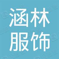 杭州涵林服饰有限公司