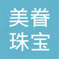 杭州美眷珠宝有限公司