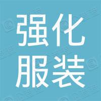 杭州强化服装有限公司
