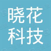 晓花(上海)互联网科技有限公司