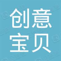 天津创意宝贝科技有限公司