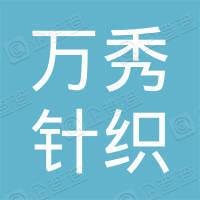 杭州万秀针织服饰有限公司