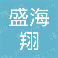青岛盛海翔集团有限公司