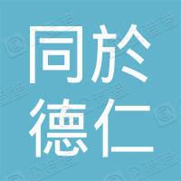 杭州同於德仁中医诊所有限公司