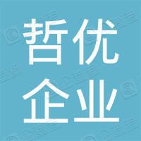 杭州哲优企业管理有限公司