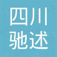 四川馳述建筑機電安裝工程有限公司