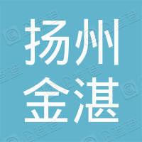 扬州市金湛照明电器有限公司