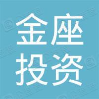 北京金座投资管理有限公司