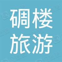 广东开平碉楼旅游发展有限公司