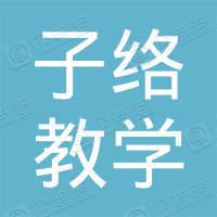 四川子络教学仪器设备有限公司