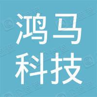 杭州鸿马科技有限公司