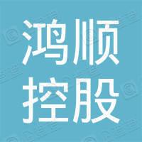 山东鸿顺控股有限公司