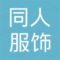 杭州同人服饰有限公司