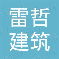 杭州雷哲建筑设计咨询有限公司