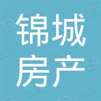 金华锦城房产中介有限公司义乌街店