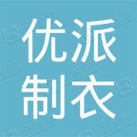 杭州优派制衣有限公司