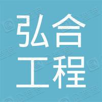 弘合(杭州)工程设计咨询有限公司