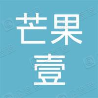 醴陵市芒果壹车网贸易有限公司