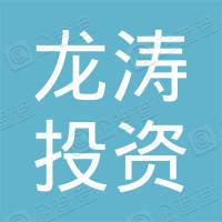 苏州龙涛投资管理服务有限公司