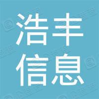 信阳浩丰信息科技有限公司