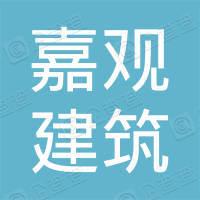 杭州嘉观建筑设计有限公司