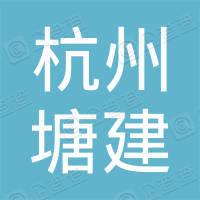 杭州塘建装饰工程有限公司