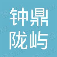 苏州钟鼎陇屿创业投资中心(有限合伙)
