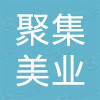 温宿县聚集美业发屋