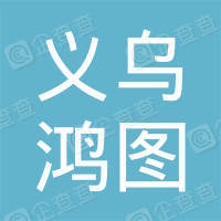 义乌市鸿图房地产经纪有限公司