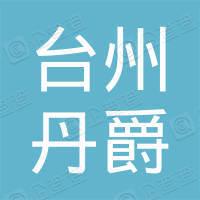 台州市丹爵日用品有限公司