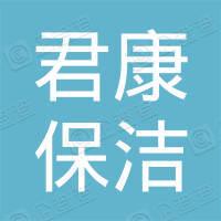 青岛君康保洁服务有限公司
