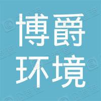 杭州博爵环境艺术设计有限公司