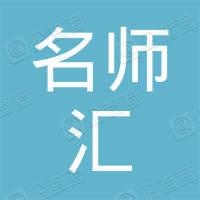 湖南名师汇科技发展有限公司