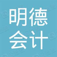 杭州明德会计师事务所有限公司